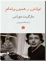 خرید کتاب نوشتن و همین و تمام از: www.ashja.com - کتابسرای اشجع