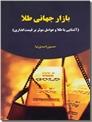 خرید کتاب بازار جهانی طلا از: www.ashja.com - کتابسرای اشجع