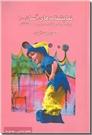 خرید کتاب نمایشنامه های آسان 1 از: www.ashja.com - کتابسرای اشجع