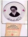 خرید کتاب از آزادی تا پیروزی از: www.ashja.com - کتابسرای اشجع