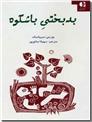 خرید کتاب بدبختی باشکوه از: www.ashja.com - کتابسرای اشجع