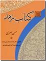 خرید کتاب کتاب زهد از: www.ashja.com - کتابسرای اشجع