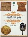 خرید کتاب مبادی ماوراء الطبیعه از: www.ashja.com - کتابسرای اشجع