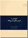خرید کتاب گفتگوهایی با میس فان در روهه از: www.ashja.com - کتابسرای اشجع