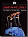 خرید کتاب اربابان جدید جهان از: www.ashja.com - کتابسرای اشجع