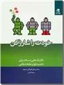 خرید کتاب خودت را شارژ کن از: www.ashja.com - کتابسرای اشجع