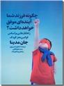 خرید کتاب چگونه فرزند شما آینده ای موفق خواهد داشت؟ از: www.ashja.com - کتابسرای اشجع