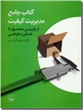 خرید کتاب کتاب جامع مدیریت کیفیت از: www.ashja.com - کتابسرای اشجع