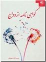 خرید کتاب گواهی نامه ازدواج از: www.ashja.com - کتابسرای اشجع