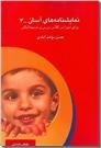 خرید کتاب نمایشنامه های آسان 3 از: www.ashja.com - کتابسرای اشجع