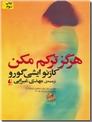 خرید کتاب هرگز ترکم مکن از: www.ashja.com - کتابسرای اشجع