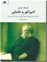 خرید کتاب امپراتور و جلیلی از: www.ashja.com - کتابسرای اشجع