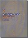 خرید کتاب روش تحقیق کیفی در علوم اجتماعی از: www.ashja.com - کتابسرای اشجع