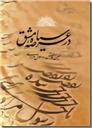 خرید کتاب در عرصه سیاه مشق از: www.ashja.com - کتابسرای اشجع