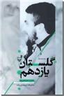 خرید کتاب گلستان یازدهم از: www.ashja.com - کتابسرای اشجع