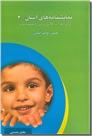 خرید کتاب نمایشنامه های آسان 4 از: www.ashja.com - کتابسرای اشجع