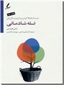 خرید کتاب تله شادمانی از: www.ashja.com - کتابسرای اشجع