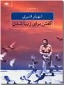 خرید کتاب گفتن برای زیبا شدن از: www.ashja.com - کتابسرای اشجع