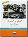 خرید کتاب گفتگو در کاتدرال از: www.ashja.com - کتابسرای اشجع