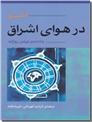 خرید کتاب در هوای اشراق از: www.ashja.com - کتابسرای اشجع
