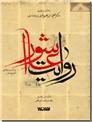 خرید کتاب روایت عاشورا از: www.ashja.com - کتابسرای اشجع