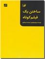 خرید کتاب ساختن یک فیلم کوتاه از: www.ashja.com - کتابسرای اشجع