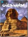 خرید کتاب دانشنامه مصور عجایب جهان از: www.ashja.com - کتابسرای اشجع