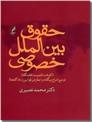 خرید کتاب حقوق بین الملل خصوصی از: www.ashja.com - کتابسرای اشجع