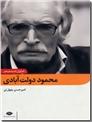 خرید کتاب محمود دولت آبادی از: www.ashja.com - کتابسرای اشجع