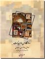 خرید کتاب روانکاوی و ادبیات از: www.ashja.com - کتابسرای اشجع