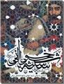 خرید کتاب آشنایی با مبانی شبیه خوانی از: www.ashja.com - کتابسرای اشجع