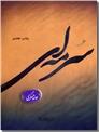 خرید کتاب سرمه ای از: www.ashja.com - کتابسرای اشجع