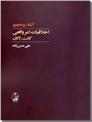 خرید کتاب اخلاقیات امر واقعی از: www.ashja.com - کتابسرای اشجع