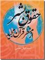 خرید کتاب حقوق بشر از منظر قرآن مجید از: www.ashja.com - کتابسرای اشجع