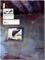 خرید کتاب هرس از: www.ashja.com - کتابسرای اشجع