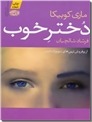 خرید کتاب دختر خوب از: www.ashja.com - کتابسرای اشجع