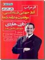خرید کتاب کتاب سخنگوی اثر مرکب از: www.ashja.com - کتابسرای اشجع