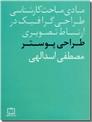 خرید کتاب طراحی پوستر از: www.ashja.com - کتابسرای اشجع