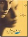 خرید کتاب نیمه غایب از: www.ashja.com - کتابسرای اشجع