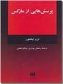 خرید کتاب پرسش هایی از مارکس از: www.ashja.com - کتابسرای اشجع