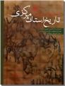 خرید کتاب تاریخ استان مرکزی از: www.ashja.com - کتابسرای اشجع