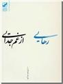 خرید کتاب رهایی از غم جدایی از: www.ashja.com - کتابسرای اشجع