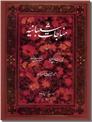 خرید کتاب مناجات شعبانیه از: www.ashja.com - کتابسرای اشجع