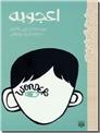 خرید کتاب اعجوبه از: www.ashja.com - کتابسرای اشجع
