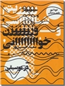 خرید کتاب ریتم شناسی و وزن خوانی در موسیقی از: www.ashja.com - کتابسرای اشجع