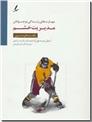 خرید کتاب مدیریت خشم از: www.ashja.com - کتابسرای اشجع