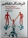 خرید کتاب فرهنگ تفاهم از: www.ashja.com - کتابسرای اشجع