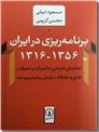 خرید کتاب برنامه ریزی در ایران 1316 -1356 از: www.ashja.com - کتابسرای اشجع