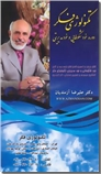 خرید کتاب مجموعه سی دی های تکنولوژی فکر - آزمندیان از: www.ashja.com - کتابسرای اشجع