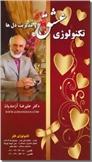 خرید کتاب مجموعه دی وی دی های تکنولوژی عشق و مدیریت دل ها از: www.ashja.com - کتابسرای اشجع